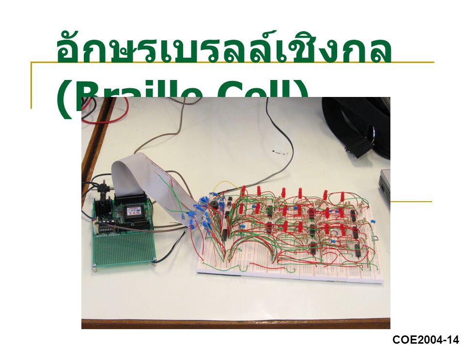 อักษรเบรลล์เชิงกล (Braille Cell) COE2004-14
