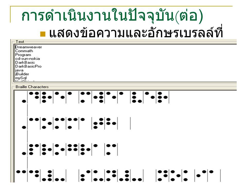  แสดงข้อความและอักษรเบรลล์ที่ ต้องการ การดำเนินงานในปัจจุบัน ( ต่อ )