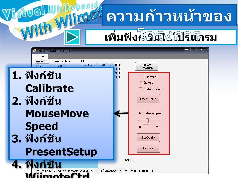 เพิ่มฟังก์ชันในโปรแกรม 1. ฟังก์ชัน Calibrate 2. ฟังก์ชัน MouseMove Speed 3.