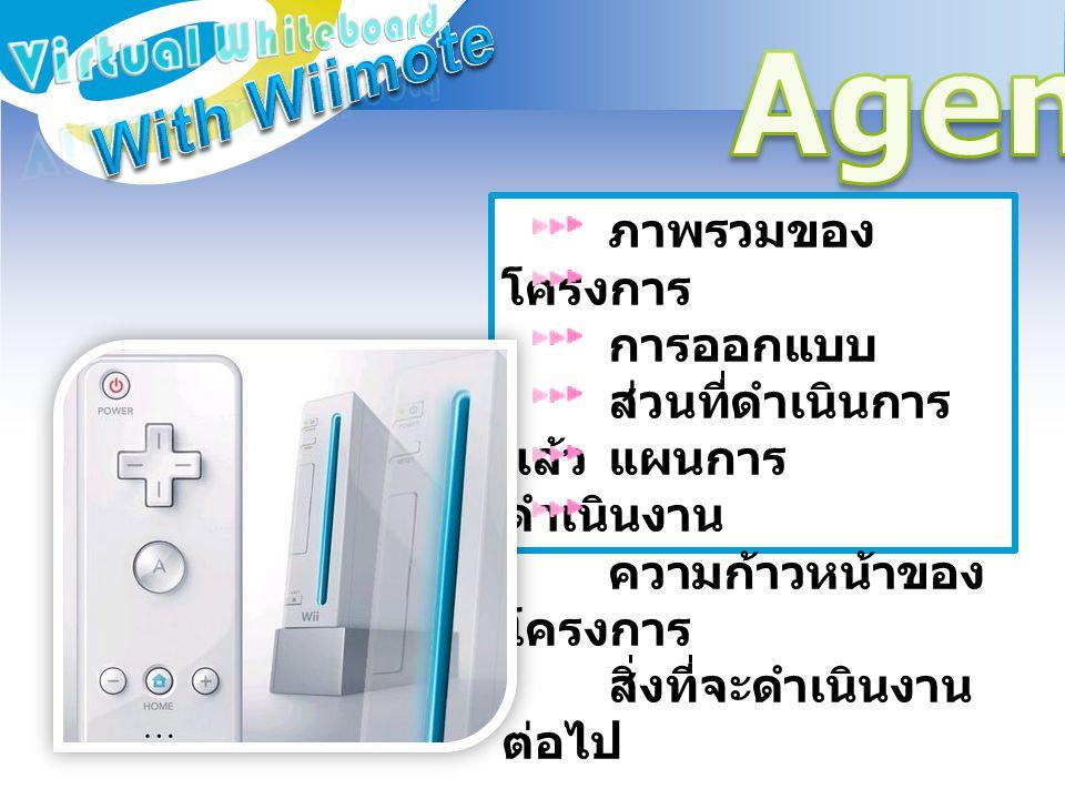 นำเอาเทคโนโลยีของวีโมทที่ได้รับความนิยมอย่าง มากในการเล่นเกม คอนโซลปัจจุบันมาใช้ในโครงการ เนื่องจากตัวควบคุมการเล่นวีดีโอเกมโดยทั่วไป มักจะควบคุมการเล่นเกมใน ลักษณะอยู่กับที่ ขณะที่วีโมทได้รับการพัฒนาเป็นรีโมตไร้สาย ส่ง ข้อมูลผ่านทางบลูทูธ มีเซนเซอร์ในการตรวจจับการเคลื่อนไหว การพัฒนาโครงการ ใช้เทคโนโลยีการตรวจจับแสงอินฟราเรดในวีโมท เพื่อนำมาใช้ในการติดตามตำแหน่งของปากกา อินฟราเรด โดยใช้การตรวจจับความร้อนแปลงค่าเป็นตำแหน่ง ที่วีโมทสามารถคำนวณได้ เพื่อนำมาวิเคราะห์ออกมาเป็นตำแหน่งของปากกา