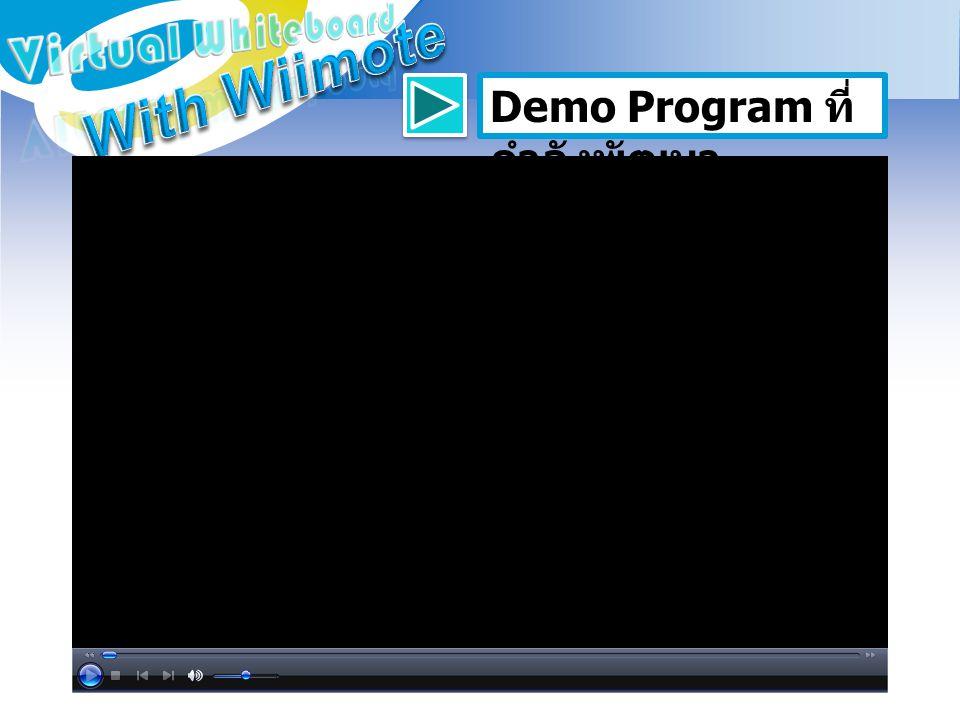 Demo Program ที่ กำลังพัฒนา