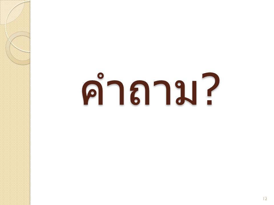 คำถาม ? 12