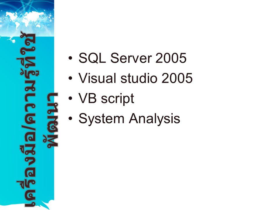 •SQL Server 2005 •Visual studio 2005 •VB script •System Analysis
