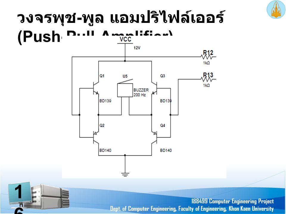 วงจรพุช - พูล แอมปริไฟล์เออร์ (Push-Pull Amplifier) 188499 Computer Engineering Project Dept. of Computer Engineering, Faculty of Engineering, Khon Ka