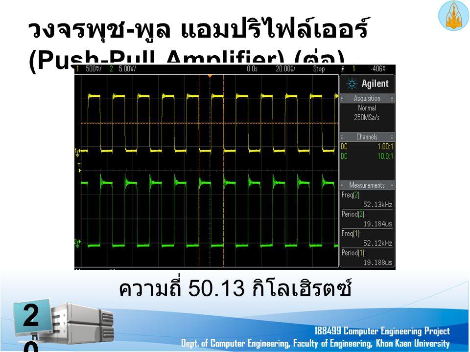 วงจรพุช - พูล แอมปริไฟล์เออร์ (Push-Pull Amplifier) ( ต่อ ) 188499 Computer Engineering Project Dept. of Computer Engineering, Faculty of Engineering,