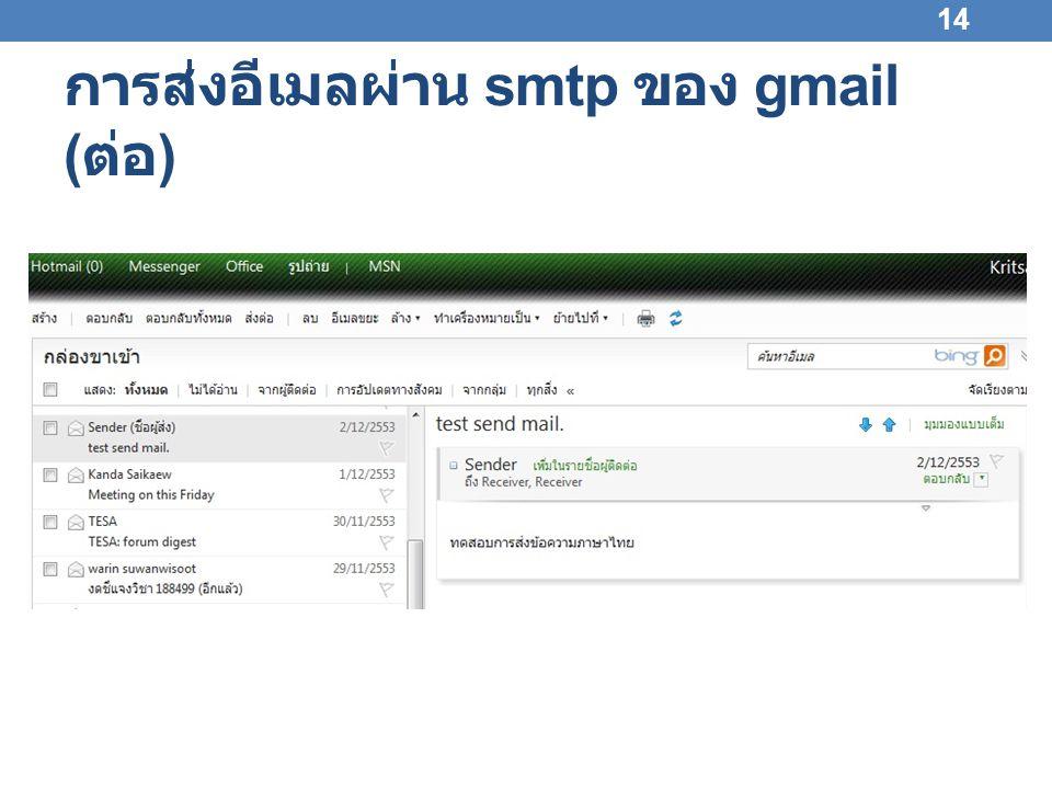 การส่งอีเมลผ่าน smtp ของ gmail ( ต่อ ) 14