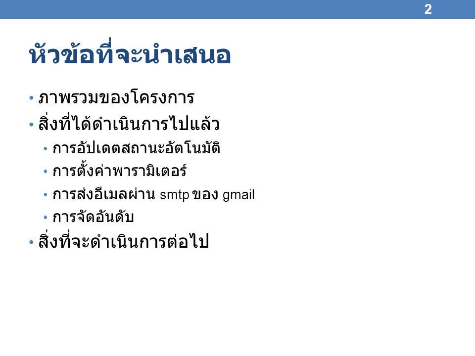 การส่งอีเมลผ่าน smtp ของ gmail $sen = Sender ( ชื่อผู้ส่ง ) ; $rec = Receiver ( ชื่อผู้รับ ) ; $message = ทดสอบการส่งข้อความภาษาไทย ; $config_login = array( auth => login , username => topthainews@gmail.com , password => ******** ); $transport = new Zend_Mail_Transport_Smtp( smtp.gmail.com , $config_login); $mail = new Zend_Mail( utf-8 ); $mail->setBodyText( $message ); $mail->setFrom( topthainews@gmail.com , $sen ); $mail->addTo( clear_kabuto@hotmail.com , $rec ); $mail->addTo( genesic.clear@gmail.com , $rec ); $mail->setSubject( test send mail. ); $mail->send($transport); 13