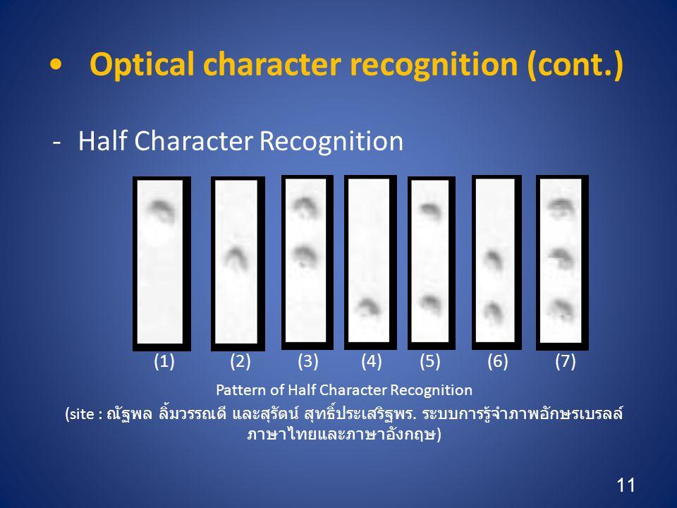 •Optical character recognition (cont.) -Half Character Recognition (1) (2) (3) (4) (5) (6) (7) Pattern of Half Character Recognition (site : ณัฐพล ลิ้มวรรณดี และสุรัตน์ สุทธิ์ประเสริฐพร.