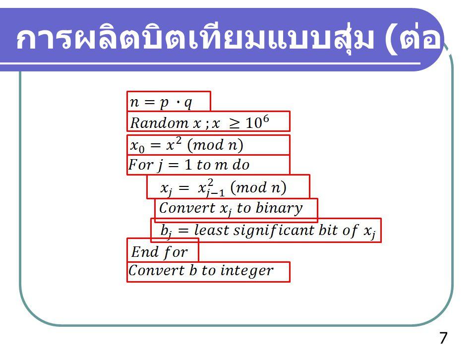 การผลิตบิตเทียมแบบสุ่ม ( ต่อ ) 7