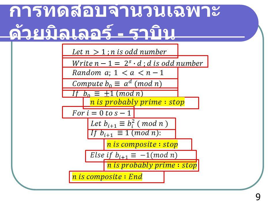 การทดสอบจำนวนเฉพาะ ด้วยมิลเลอร์ - ราบิน 9