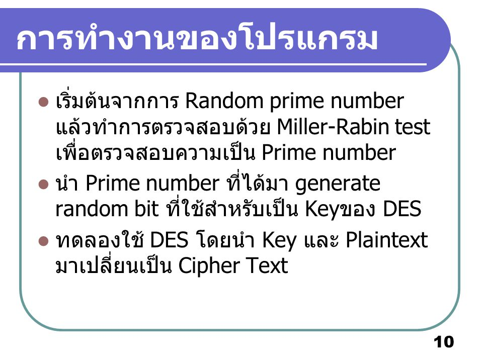 10 การทำงานของโปรแกรม  เริ่มต้นจากการ Random prime number แล้วทำการตรวจสอบด้วย Miller-Rabin test เพื่อตรวจสอบความเป็น Prime number  นำ Prime number