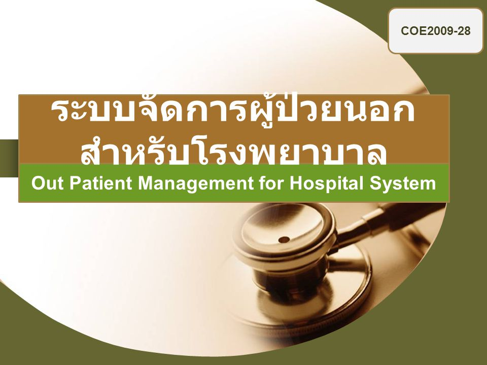 Company LOGO COE2009-28 Out Patient Management for Hospital System ระบบจัดการผู้ป่วยนอก สำหรับโรงพยาบาล