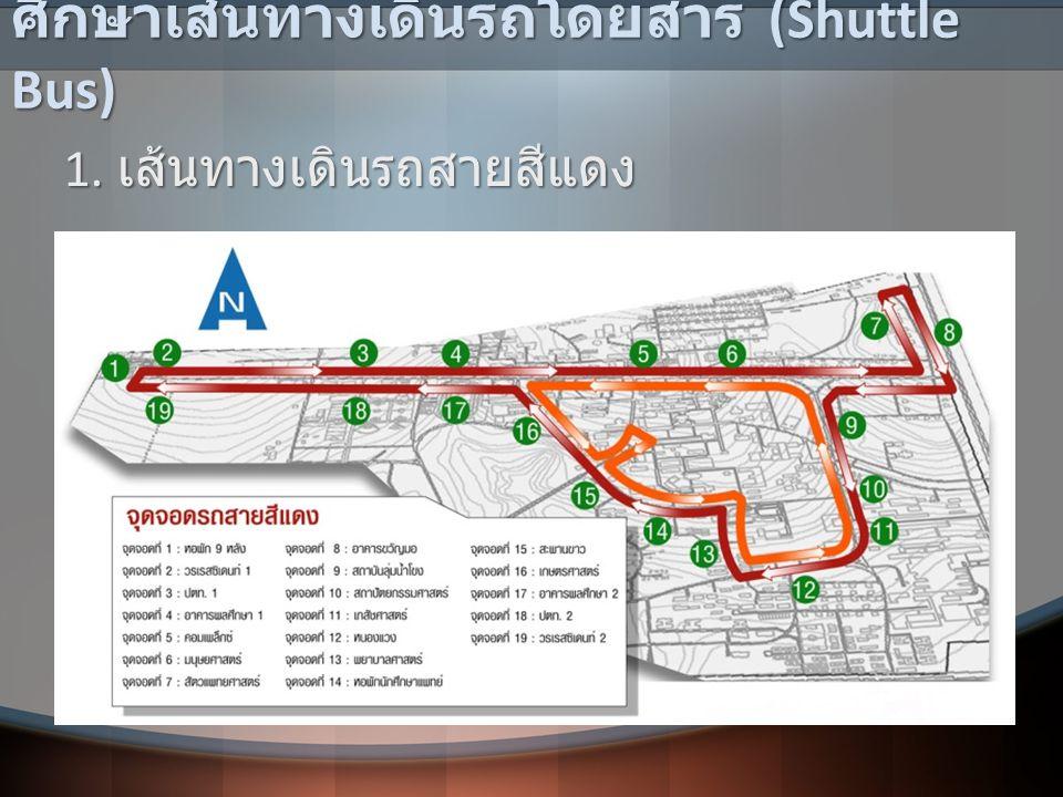 ศึกษาเส้นทางเดินรถโดยสาร (Shuttle Bus) 1. เส้นทางเดินรถสายสีแดง