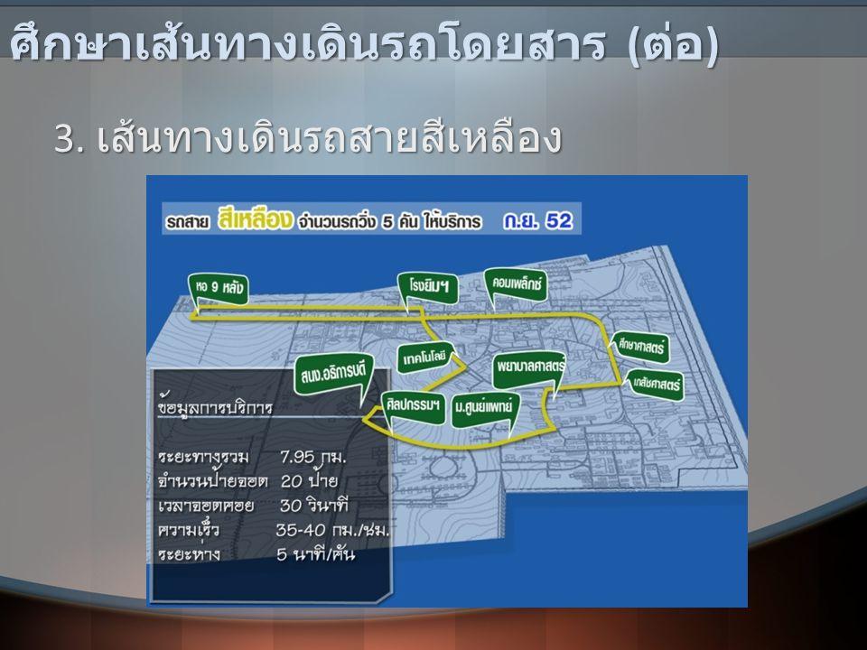 ศึกษาเส้นทางเดินรถโดยสาร ( ต่อ ) 3. เส้นทางเดินรถสายสีเหลือง