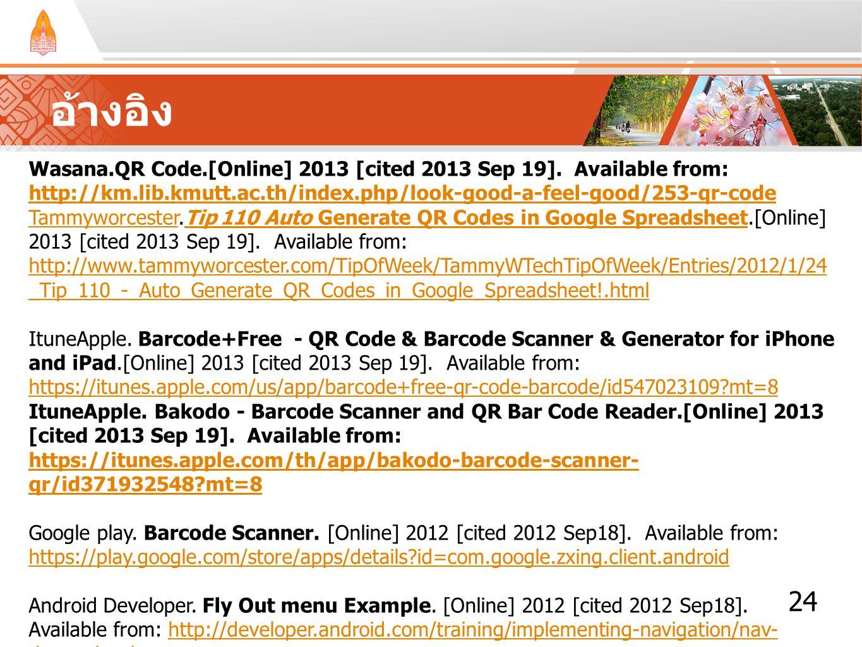 อ้างอิง 24 Wasana.QR Code.[Online] 2013 [cited 2013 Sep 19]. Available from: http://km.lib.kmutt.ac.th/index.php/look-good-a-feel-good/253-qr-code htt