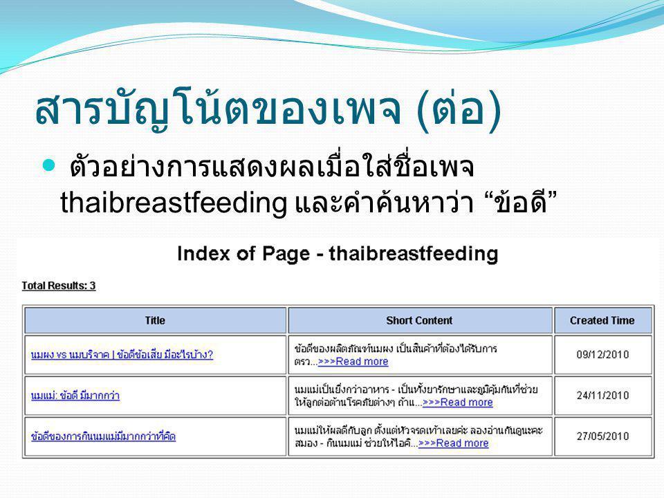 """สารบัญโน้ตของเพจ ( ต่อ )  ตัวอย่างการแสดงผลเมื่อใส่ชื่อเพจ thaibreastfeeding และคำค้นหาว่า """" ข้อดี """""""