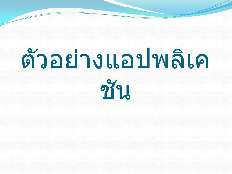สารบัญโน้ตของเพจ ( ต่อ )  ตัวอย่างการแสดงผลเมื่อใส่ชื่อเพจ thaibreastfeeding