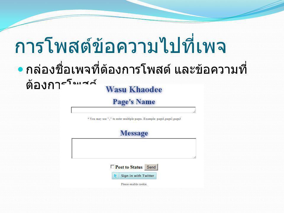 สารบัญโน้ตของเพจ ( ต่อ )  ตัวอย่างการแสดงผลเมื่อใส่ชื่อเพจ thaibreastfeeding และคำค้นหาว่า ข้อดี