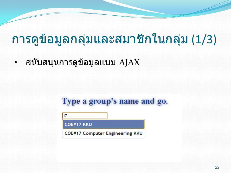 การดูข้อมูลกลุ่มและสมาชิกในกลุ่ม (1/3) • สนับสนุนการดูข้อมูลแบบ AJAX 22