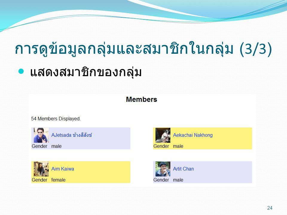 การดูข้อมูลกลุ่มและสมาชิกในกลุ่ม (3/3)  แสดงสมาชิกของกลุ่ม 24