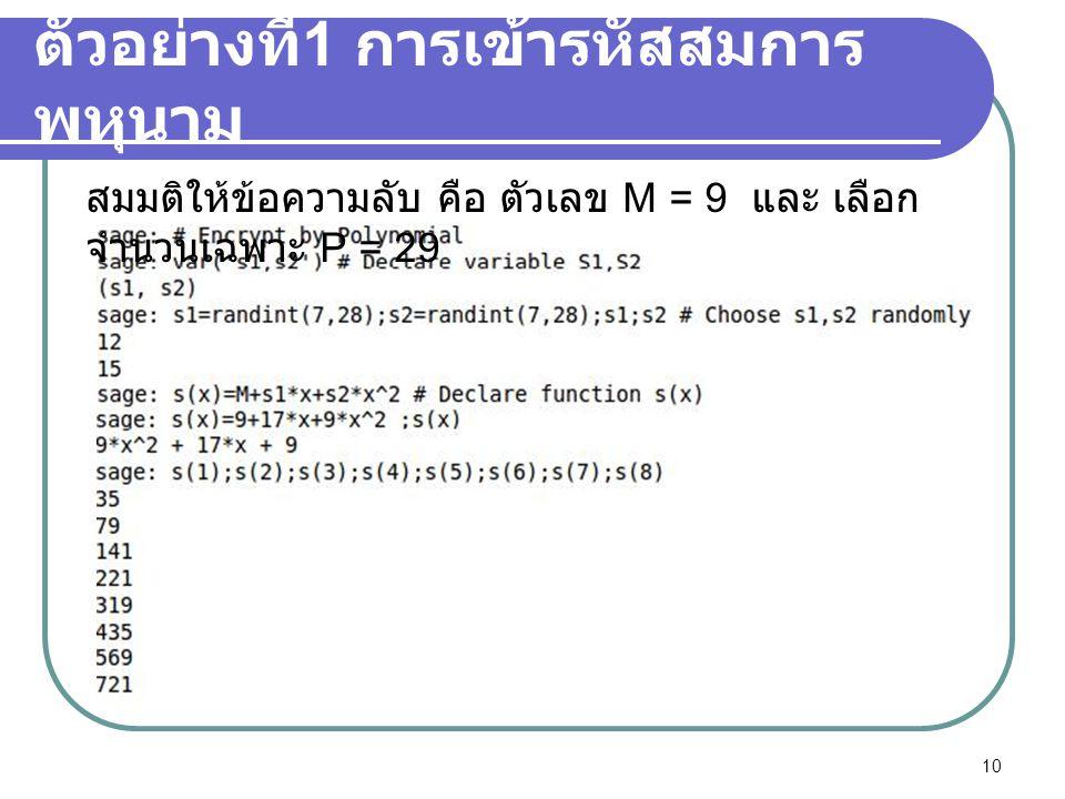 ตัวอย่างที่ 1 การเข้ารหัสสมการ พหุนาม สมมติให้ข้อความลับ คือ ตัวเลข M = 9 และ เลือก จำนวนเฉพาะ P = 29 10
