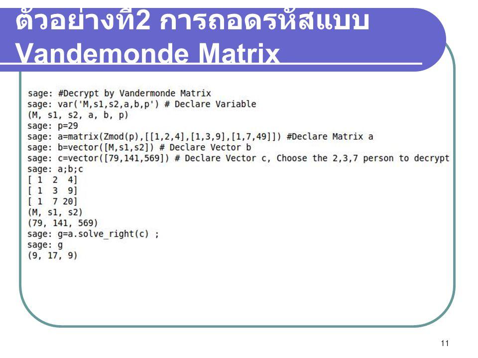 ตัวอย่างที่ 2 การถอดรหัสแบบ Vandemonde Matrix 11