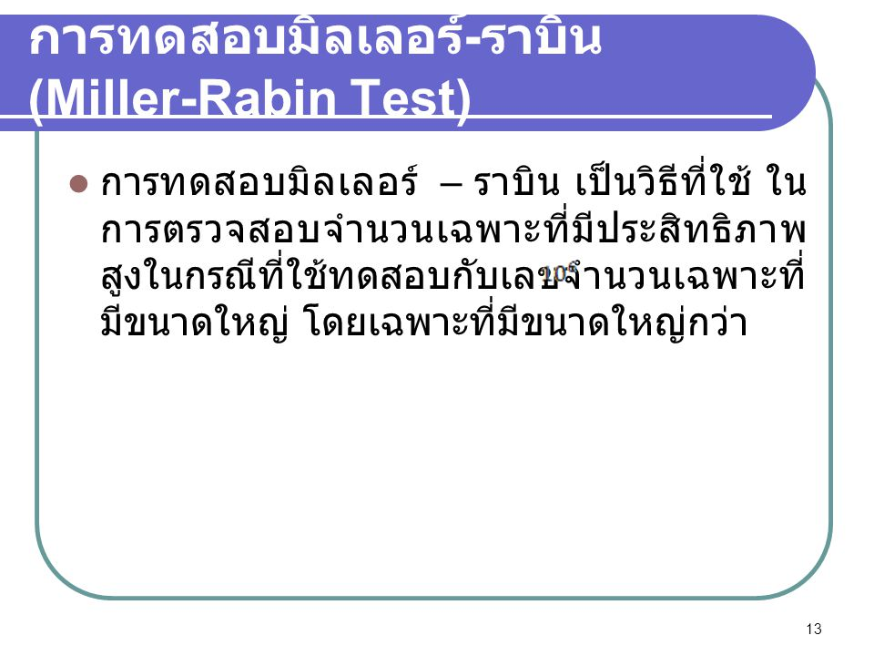 การทดสอบมิลเลอร์ - ราบิน (Miller-Rabin Test)  การทดสอบมิลเลอร์ – ราบิน เป็นวิธีที่ใช้ ใน การตรวจสอบจํานวนเฉพาะที่มีประสิทธิภาพ สูงในกรณีที่ใช้ทดสอบกั