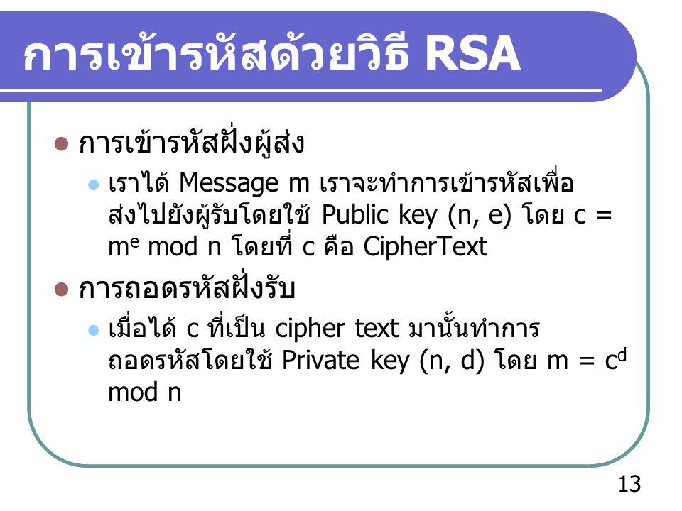 การเข้ารหัสด้วยวิธี RSA  การเข้ารหัสฝั่งผู้ส่ง  เราได้ Message m เราจะทำการเข้ารหัสเพื่อ ส่งไปยังผู้รับโดยใช้ Public key (n, e) โดย c = m e mod n โด