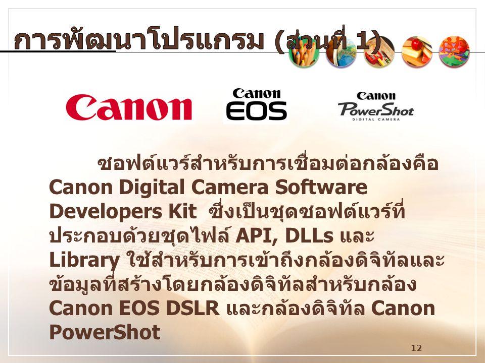 12 ซอฟต์แวร์สำหรับการเชื่อมต่อกล้องคือ Canon Digital Camera Software Developers Kit ซึ่งเป็นชุดซอฟต์แวร์ที่ ประกอบด้วยชุดไฟล์ API, DLLs และ Library ใช
