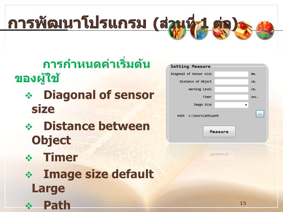 15 การกำหนดค่าเริ่มต้น ของผู้ใช้  Diagonal of sensor size  Distance between Object  Timer  Image size default Large  Path