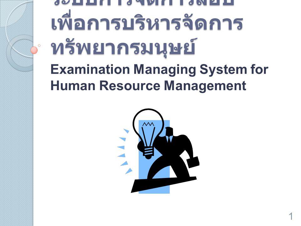 ระบบการจัดการสอบ เพื่อการบริหารจัดการ ทรัพยากรมนุษย์ Examination Managing System for Human Resource Management 1