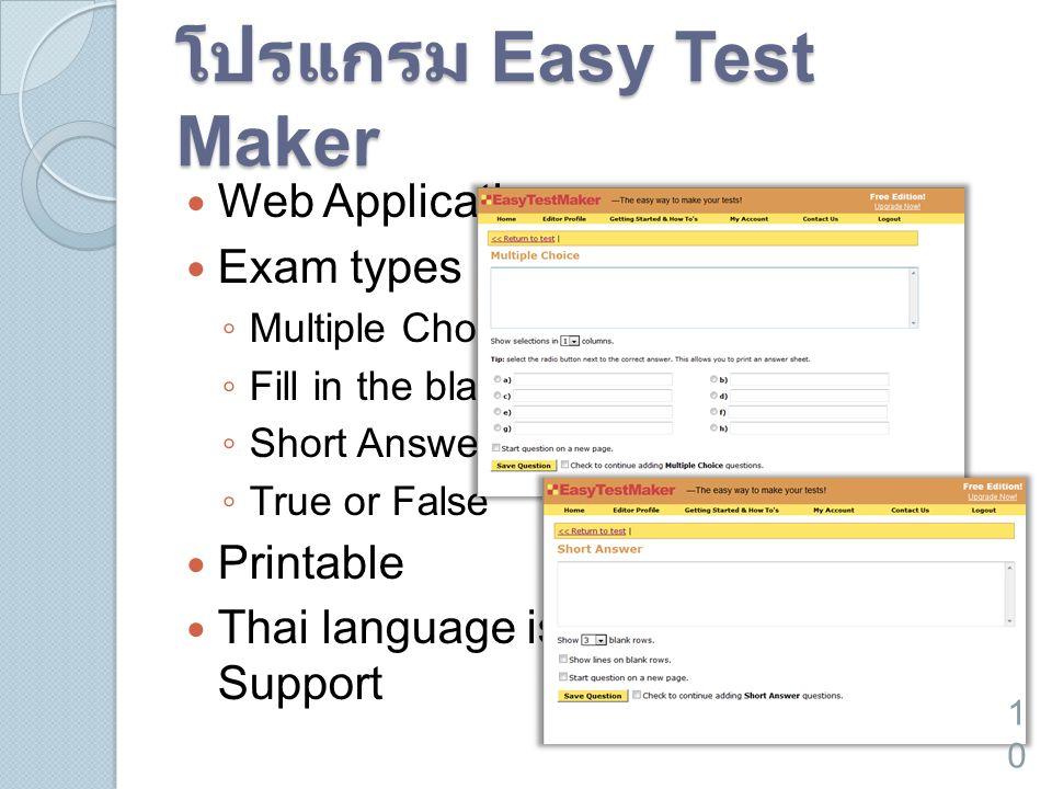โปรแกรม Easy Test Maker  Web Application  Exam types ◦ Multiple Choices ◦ Fill in the blank ◦ Short Answer ◦ True or False  Printable  Thai langua