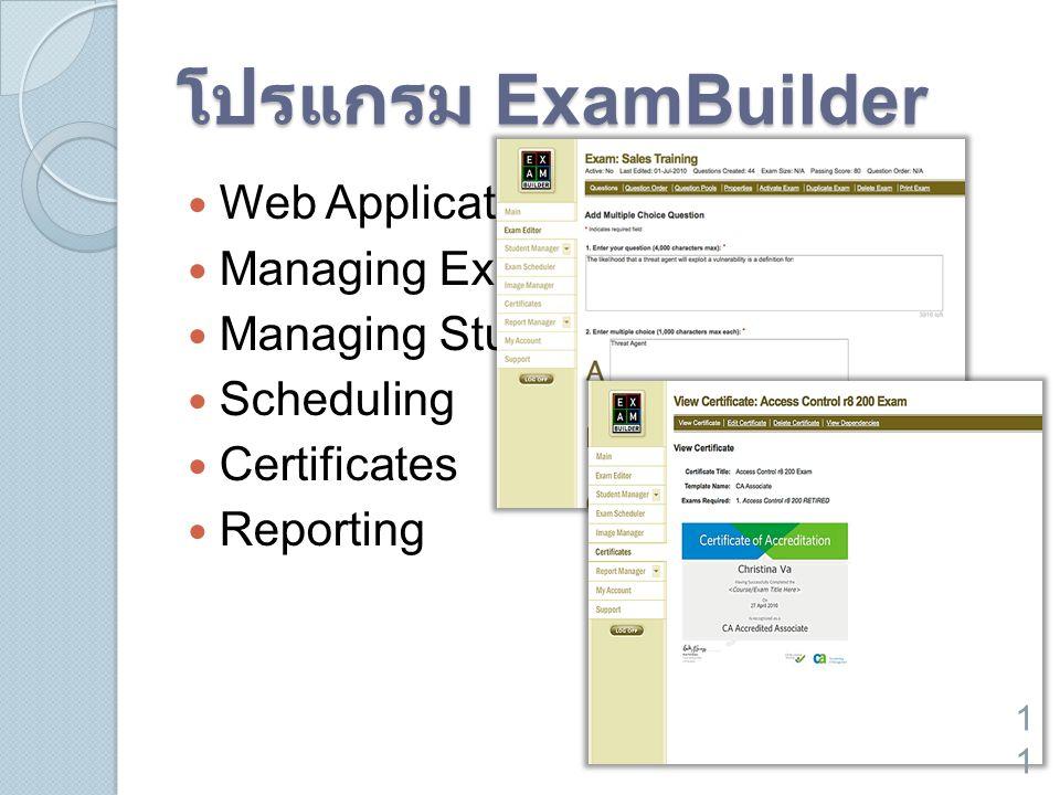 โปรแกรม ExamBuilder  Web Application  Managing Exams  Managing Student  Scheduling  Certificates  Reporting 11