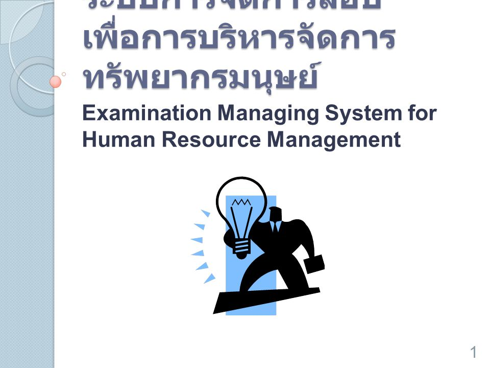 ระบบที่พัฒนา ( ต่อ ) 12 เพิ่มรายชื่อ ผู้สมัครตาม ตำแหน่งงาน ผลการสอบ ดำเนินการ สอบ ตรวจข้อสอบ คลัง ข้อสอบ สร้างรายงาน รายชื่อ ผู้สมัคร ชุดข้อสอบ ผู้สมัคร สมัครผ่าน ระบบ ผู้สมัคร สมัครผ่าน ระบบ