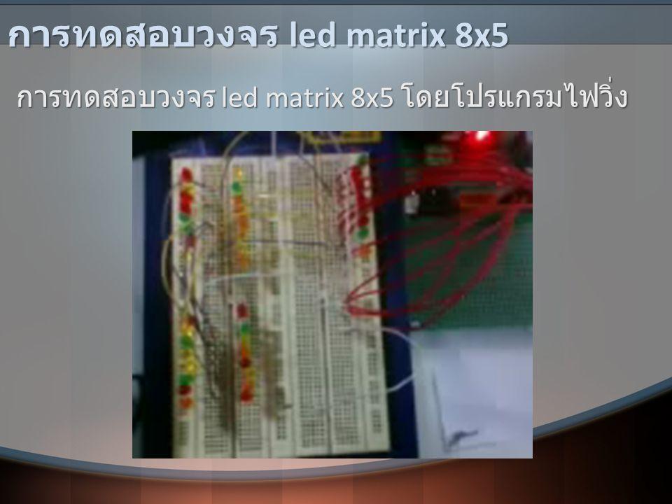 การทดสอบวงจร led matrix 8x5 การทดสอบวงจร led matrix 8x5 โดยโปรแกรมไฟวิ่ง การทดสอบวงจร led matrix 8x5 โดยโปรแกรมไฟวิ่ง