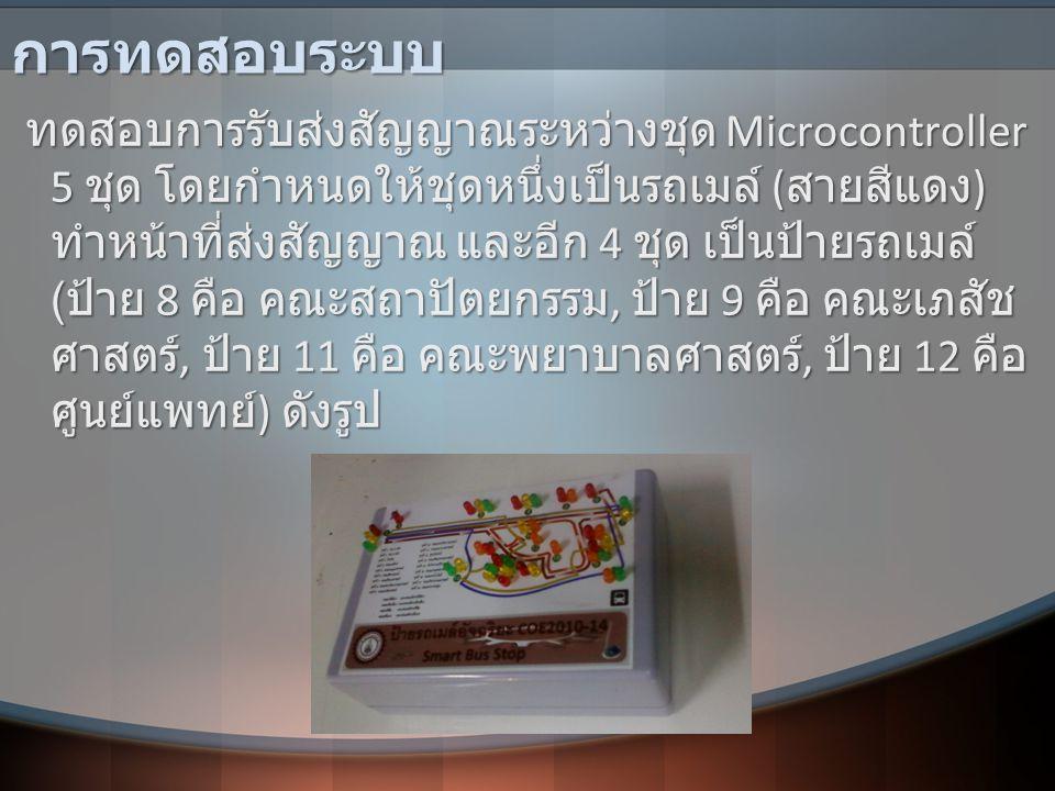 การทดสอบระบบ ทดสอบการรับส่งสัญญาณระหว่างชุด Microcontroller 5 ชุด โดยกำหนดให้ชุดหนึ่งเป็นรถเมล์ ( สายสีแดง ) ทำหน้าที่ส่งสัญญาณ และอีก 4 ชุด เป็นป้ายร