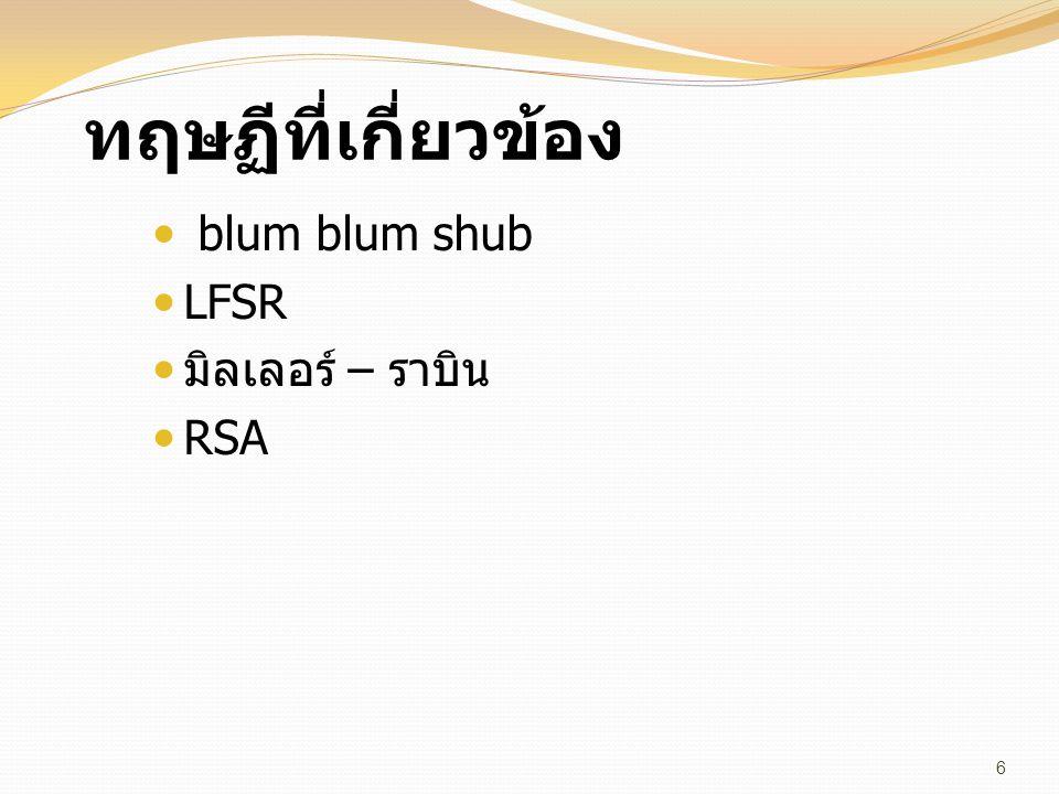 ทฤษฏีที่เกี่ยวข้อง  blum blum shub  LFSR  มิลเลอร์ – ราบิน  RSA 6