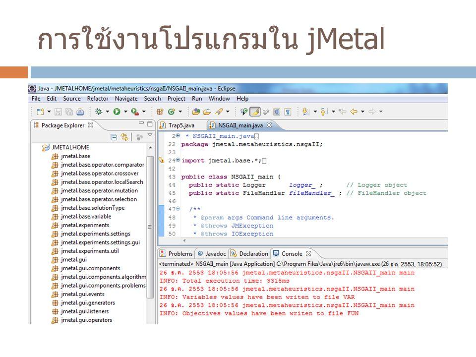 สรุป  การทำงานแบ่งออกเป็น 2 ส่วน  การทดลองปัญหาอื่นกับคลังโปรแกรม Jmetal  เป็นการทดลองเพื่อทดสอบโปรแกรมในคลังโปรแกรม jmetal กับปัญหาแบบ multi-objective  เพื่อทราบถึงการ define problem การกำหนดค่าฟังก์ชั่น ต่างๆ เพื่อให้โปรแกรมใน jmetal แก้ปัญหาได้  การ Optimization และ ทดลองต้นแบบปัญหาการ ทำงาน  เป็นส่วนการนำ concept การออกแบบก่อนหน้านี้มาทำการ พัฒนาเป็นปัญหาที่สามารถใช้งานได้ในคลังโปรแกรม Jmetal  นำต้นแบบที่ได้ทำการพัฒนาแล้วมาทำการมดสอบเพื่อหา ขอบเขตการทำงานของปัญหาในสภาพแวดล้องต่างๆ