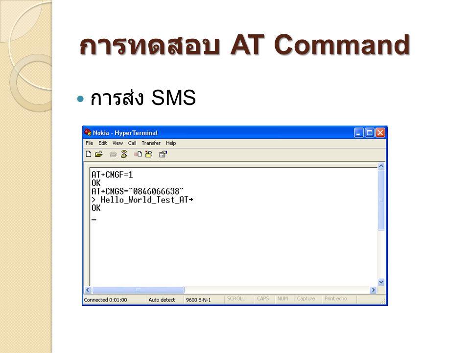 การทดสอบ AT Command  การส่ง SMS