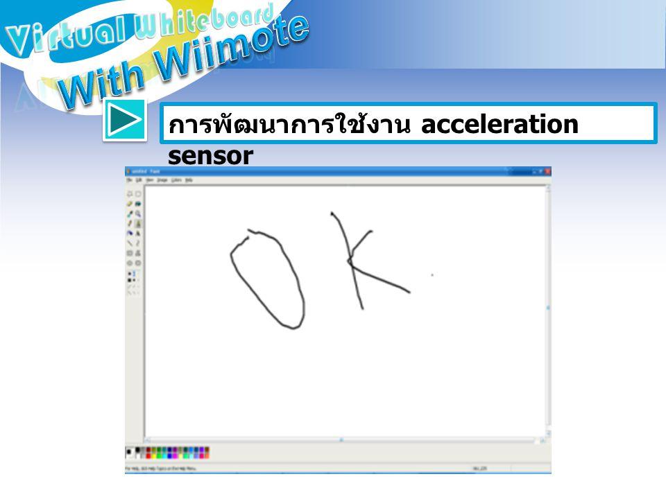 การพัฒนาการใช้งาน acceleration sensor