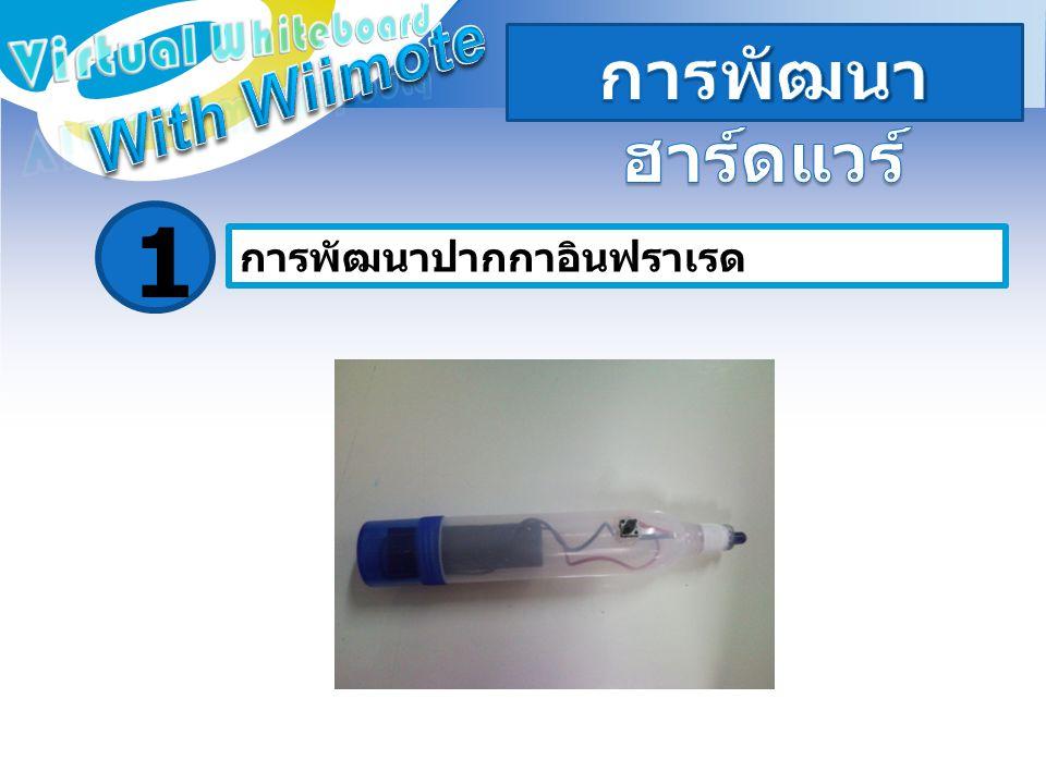 การพัฒนาปากกาอินฟราเรด 1
