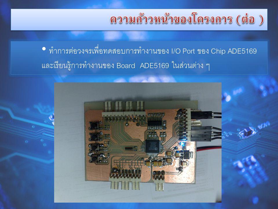 • ทำการต่อวงจรเพื่อทดสอบการทำงานของ I/O Port ของ Chip ADE5169 และเรียนรู้การทำงานของ Board ADE5169 ในส่วนต่าง ๆ