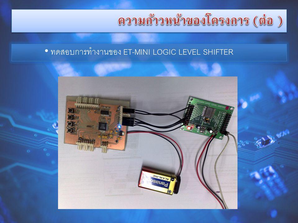 • ทดสอบการทำงานของ ET-MINI LOGIC LEVEL SHIFTER