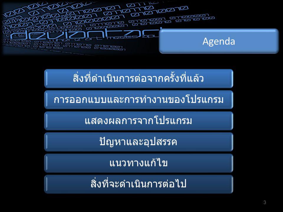 Agenda สิ่งที่ดำเนินการต่อจากครั้งที่แล้วการออกแบบและการทำงานของโปรแกรมแสดงผลการจากโปรแกรมปัญหาและอุปสรรคแนวทางแก้ไขสิ่งที่จะดำเนินการต่อไป 3