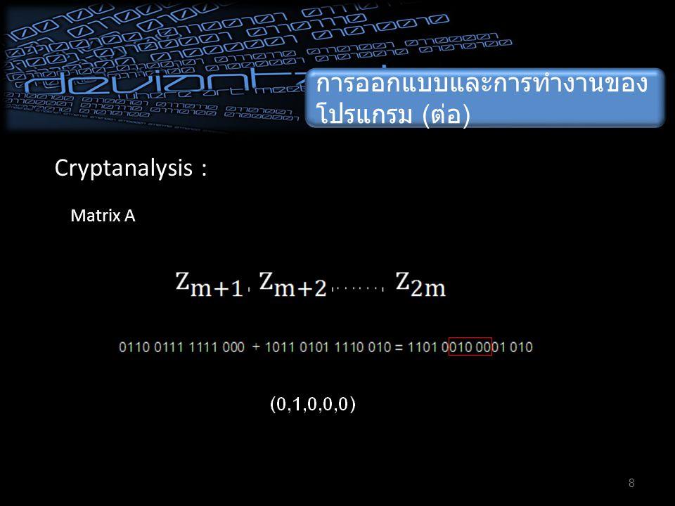 การออกแบบและการทำงานของ โปรแกรม ( ต่อ ) 9 Cryptanalysis : Matrix B Keystream :