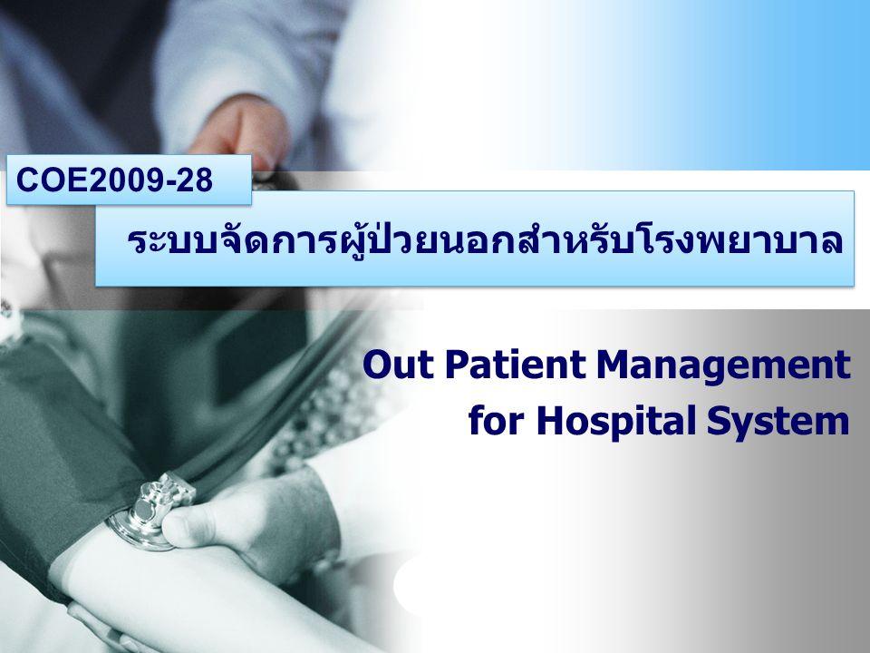 การจัดการรายการบันทึก ผลการรักษา  บันทึกผลการวินิจฉัยและการตรวจรักษา ของแพทย์