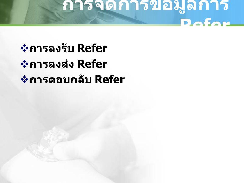 การจัดการข้อมูลการ Refer  การลงรับ Refer  การลงส่ง Refer  การตอบกลับ Refer