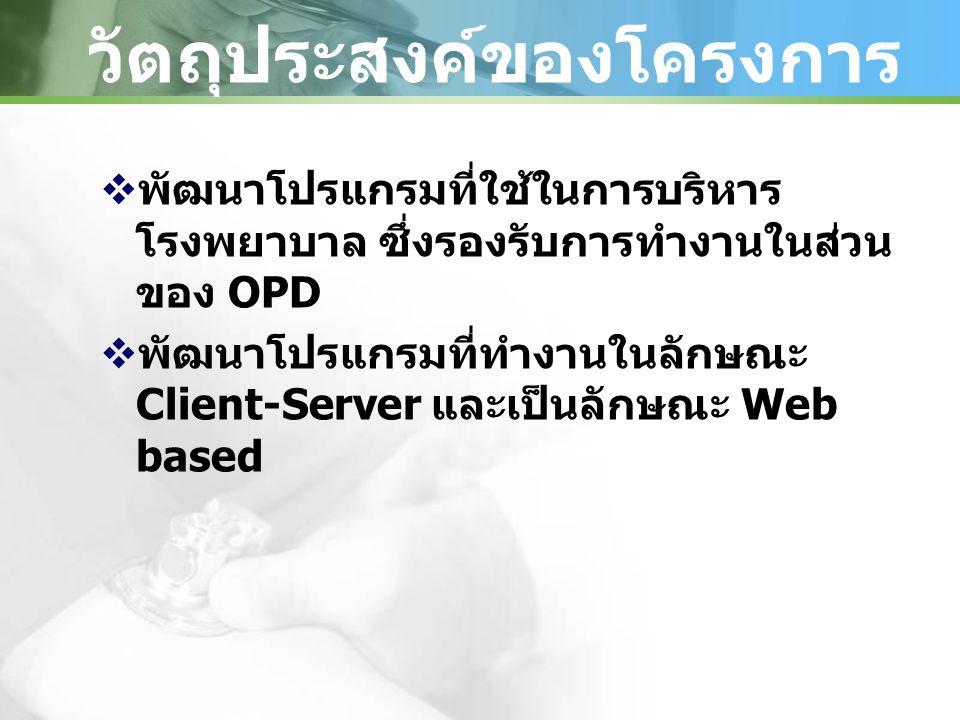วัตถุประสงค์ของโครงการ  พัฒนาโปรแกรมที่ใช้ในการบริหาร โรงพยาบาล ซึ่งรองรับการทำงานในส่วน ของ OPD  พัฒนาโปรแกรมที่ทำงานในลักษณะ Client-Server และเป็นลักษณะ Web based