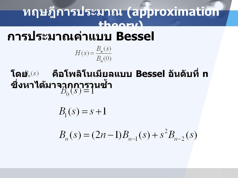 LOGO ทฤษฎีการประมาณ (approximation theory) การประมาณค่าแบบ Bessel โดย คือโพลิโนเมียลแบบ Bessel อันดับที่ n ซึ่งหาได้มาจากการวนซ้ำ