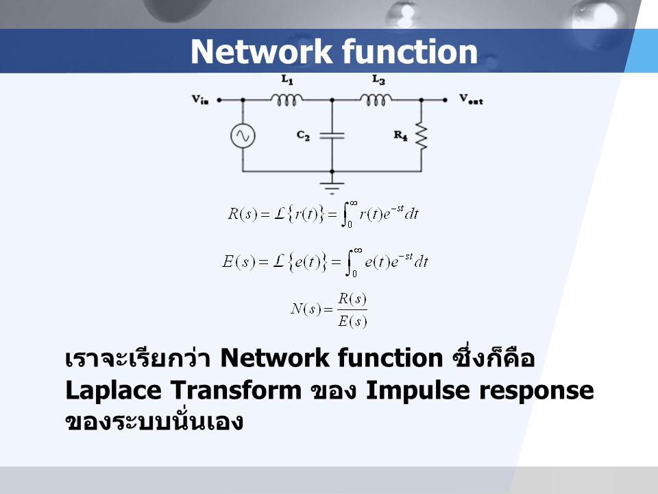 LOGO Network function เราจะเรียกว่า Network function ซึ่งก็คือ Laplace Transform ของ Impulse response ของระบบนั่นเอง